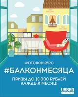 Фотоконкурс Балкон месяца! призы до 10000 рублей!