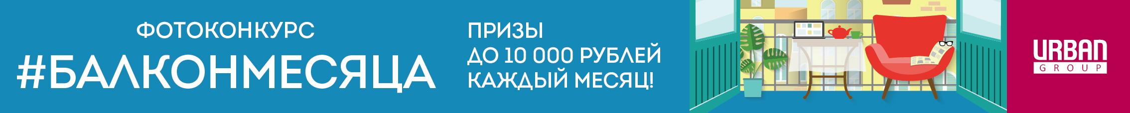 Фотоконкурс Банкон месяца. Призы до 10000 рублей!