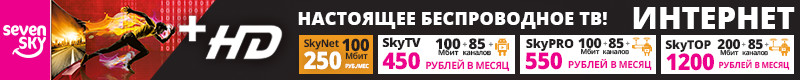 Интернет и цифровое ТВ в ЖК Город набережных. Провайдер Seven Sky